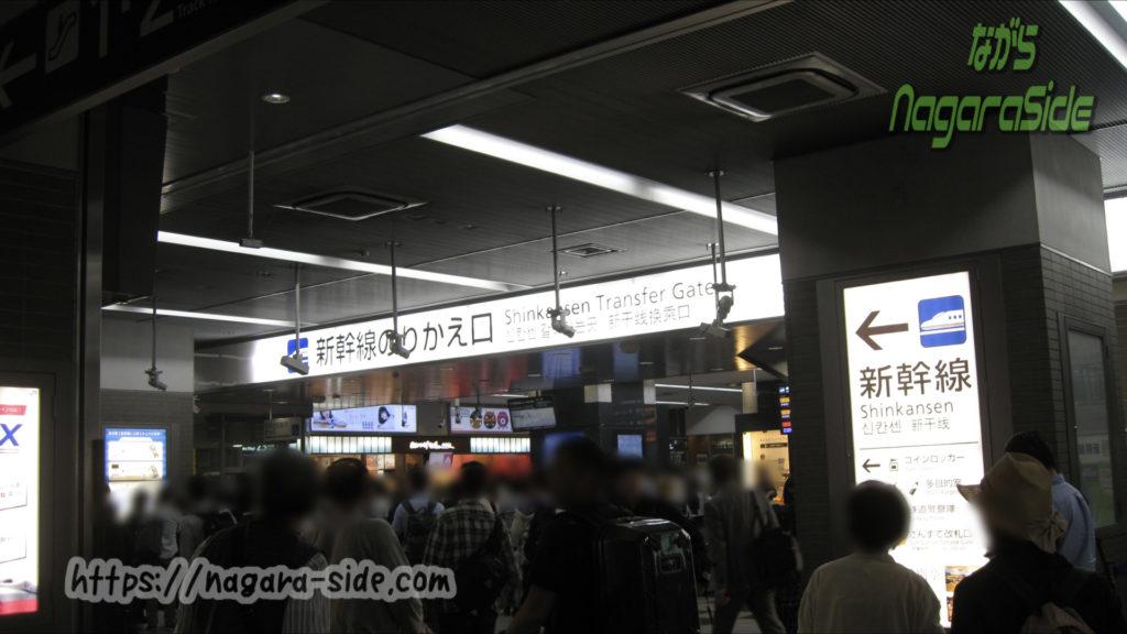 岡山駅新幹線乗換え改札