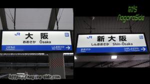 osaka and Shin-osaka