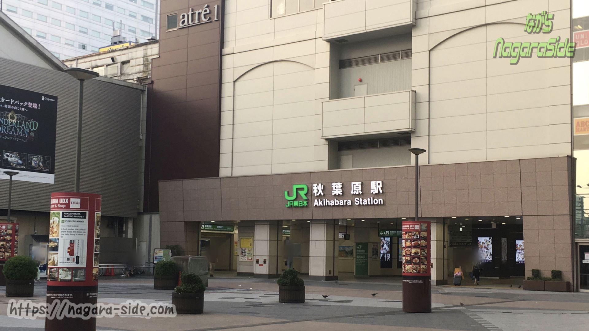 秋葉原駅 電気街口