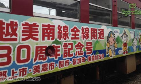 長良川鉄道 越美南線開通記念