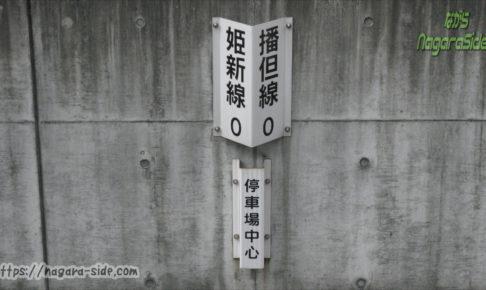 姫路駅 播但線 姫新線 0キロポスト