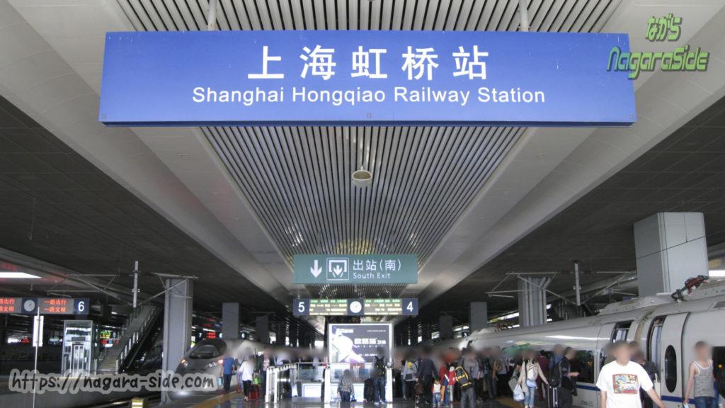 上海虹橋駅ホーム