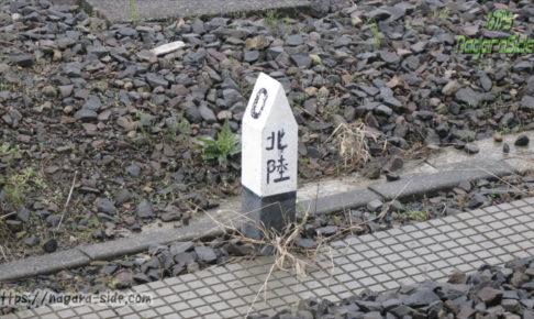 北陸本線0キロポスト 米原駅