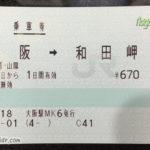 乗車券 大阪-和田岬