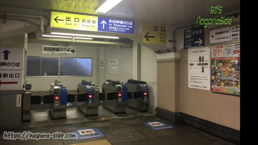 兵庫駅 中間改札