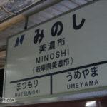 美濃市駅 駅名標