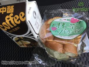 島根県 バラパン 中酪コーヒー