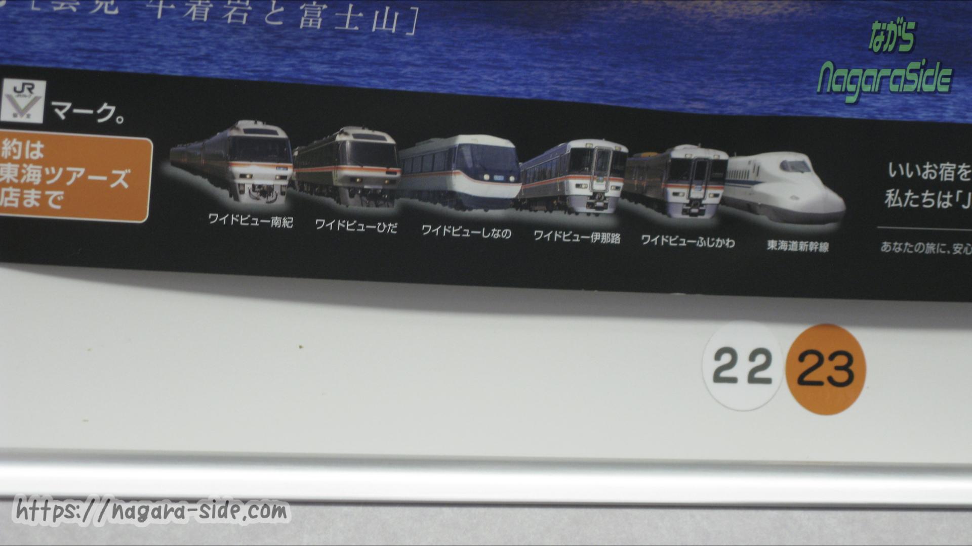 JR東海ツアーズ車内広告