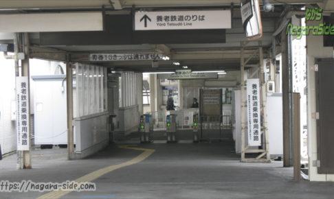 JR東海 養老鉄道 大垣駅乗換改札