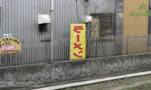 米子駅 境線ホーム 看板