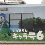 小浜線 125系ラッピング