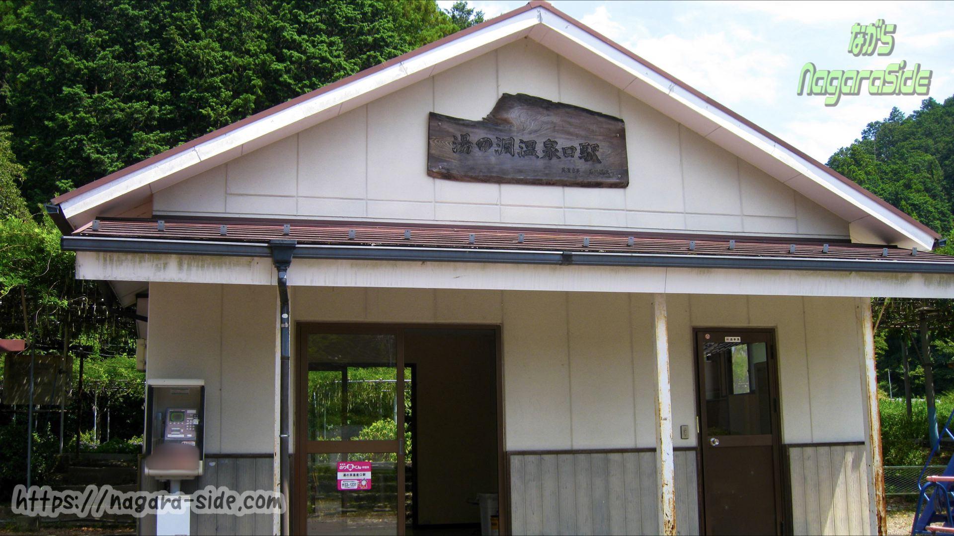 長良川鉄道 湯の洞温泉口駅