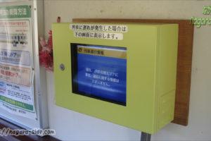一乗谷駅の列車運行情報機