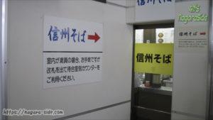 塩尻駅 駅そば屋改札内入り口