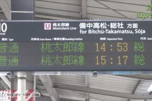 岡山駅 吉備線発車標