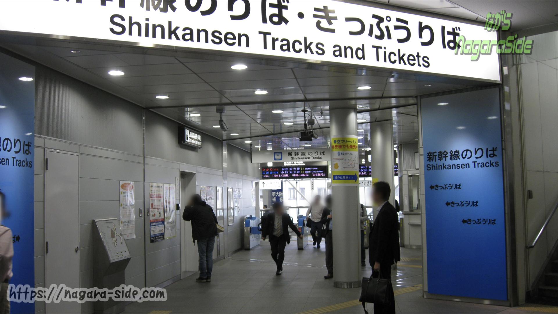 米原駅 JR東海きっぷうりば