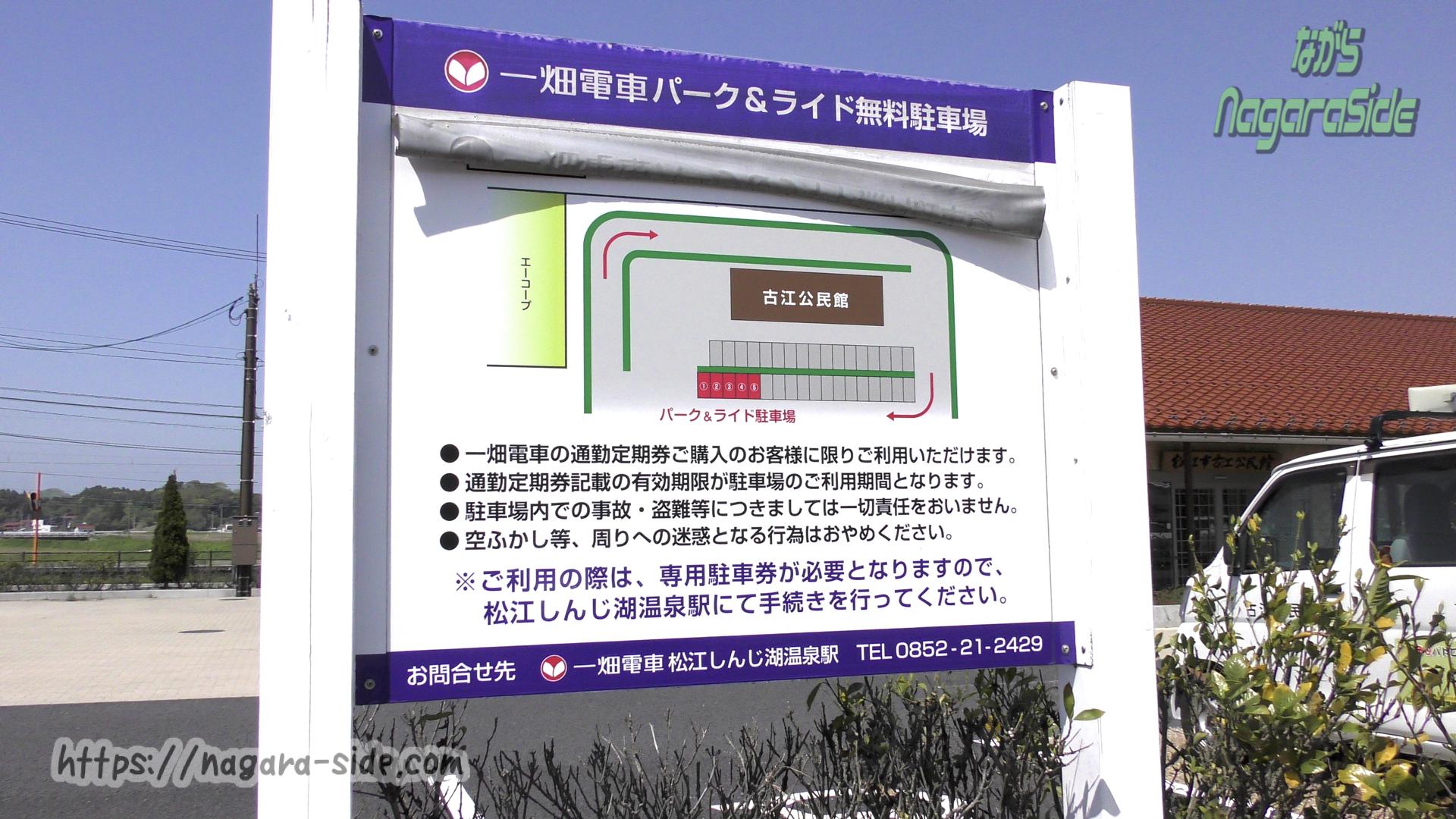 松江イングリッシュガーデン前駅 パークアンドライド