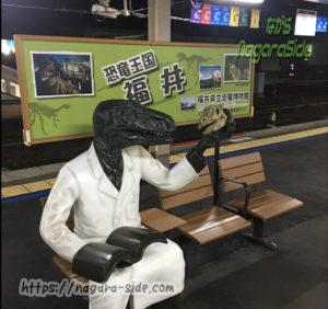 敦賀駅 ホームにいる恐竜