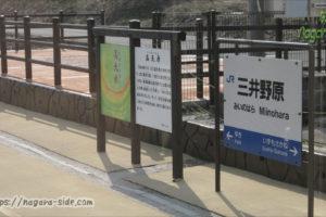 JR西日本最高峰 三井野原駅