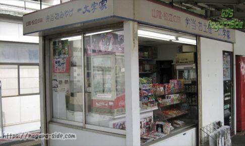松江駅にあったホーム売店