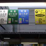 金沢駅の特急乗車位置案内