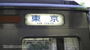 武蔵野線205系方向幕