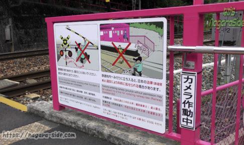 恋山形駅の注意看板