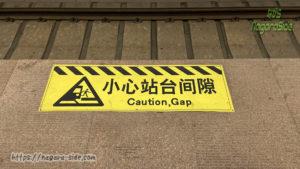 天津南駅 注意看板