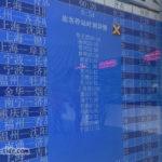 中国鉄道 駅時刻表