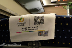 中国高速鉄道 座席のリネン