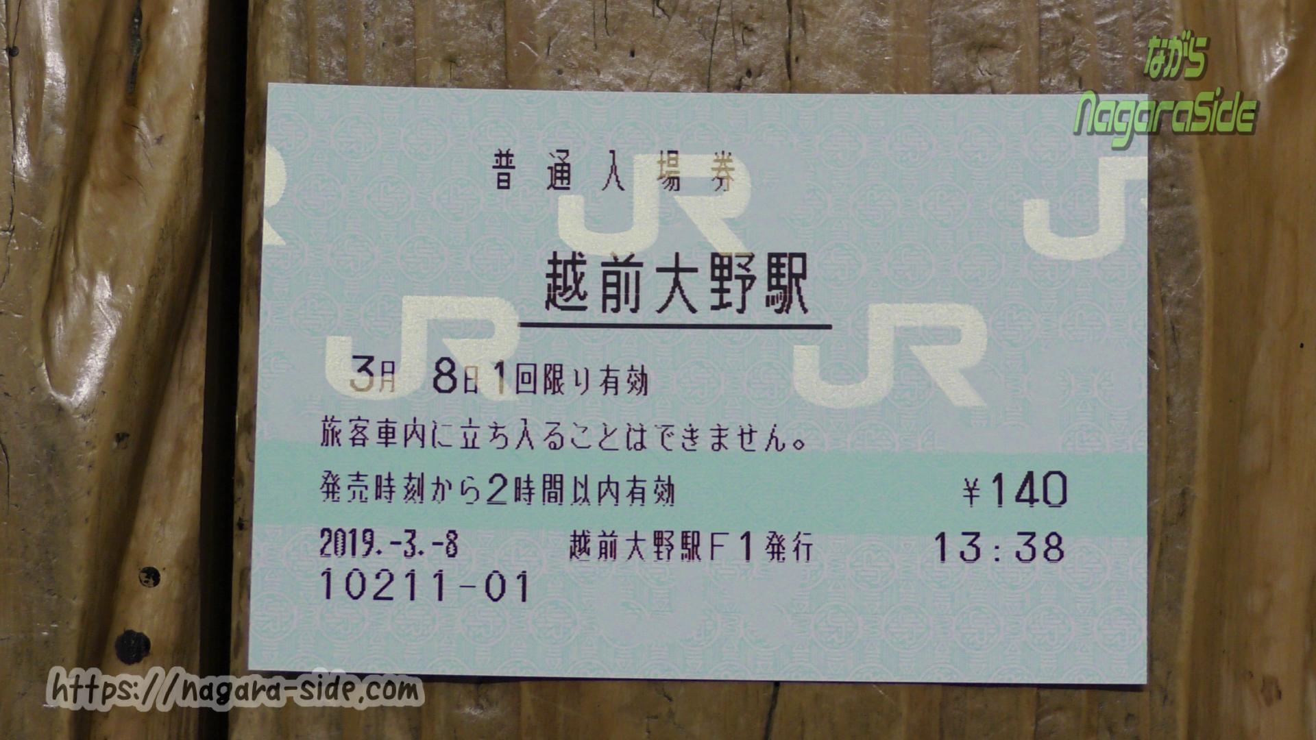 越前大野駅入場券