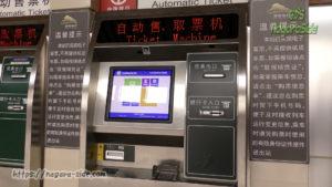 中国鉄道カード専用券売機