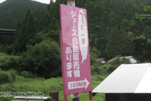 恋山形駅の看板
