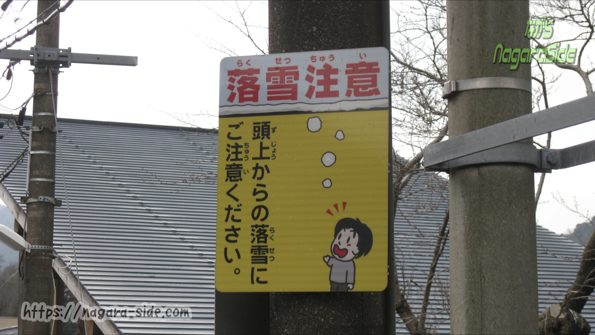 新疋田駅の落雪注意看板