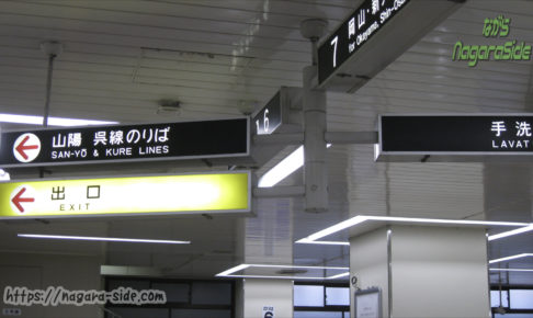 三原駅に残る国鉄フォント