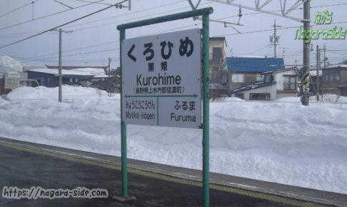 信越本線だった頃の黒姫駅