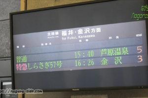敦賀駅のディスプレイ式発車標