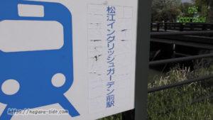 「ルイス・C・ティファニー庭園美術館前」の跡が残る看板
