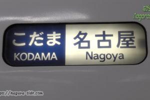 新幹線700系電車の幕式行先表示