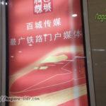 中国にある700系のような絵