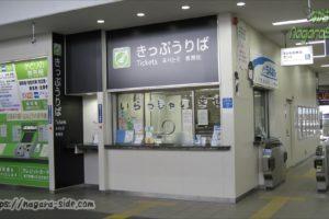 米原駅JR西日本きっぷうりば