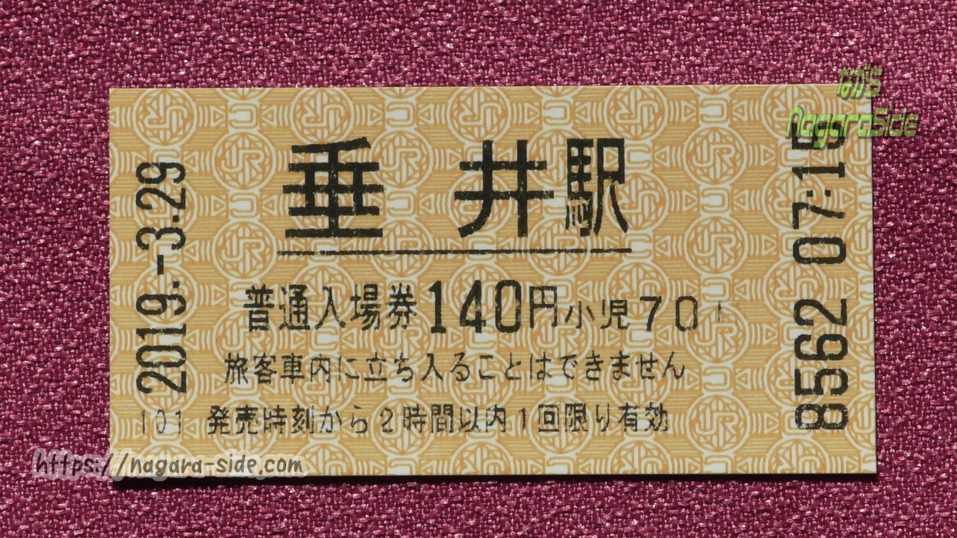 垂井駅入場券