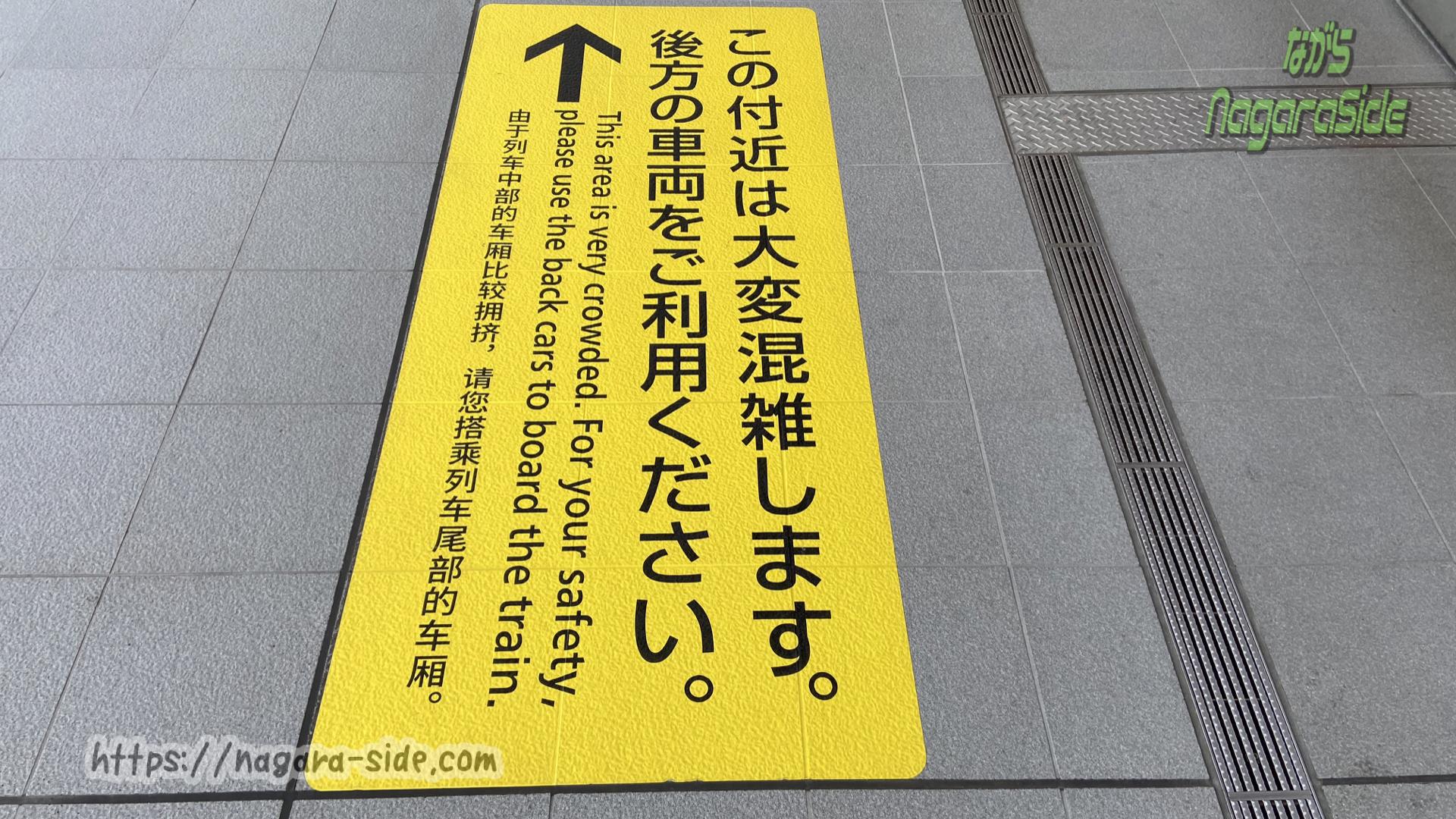 駅ホームの案内表示