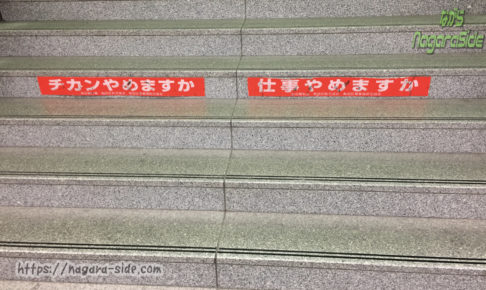 神宮前駅の階段看板