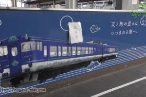 鳥取駅の観光列車あめつちの看板