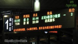 中国上海南駅の列車案内標