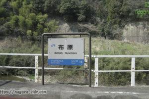 布原駅 駅名標