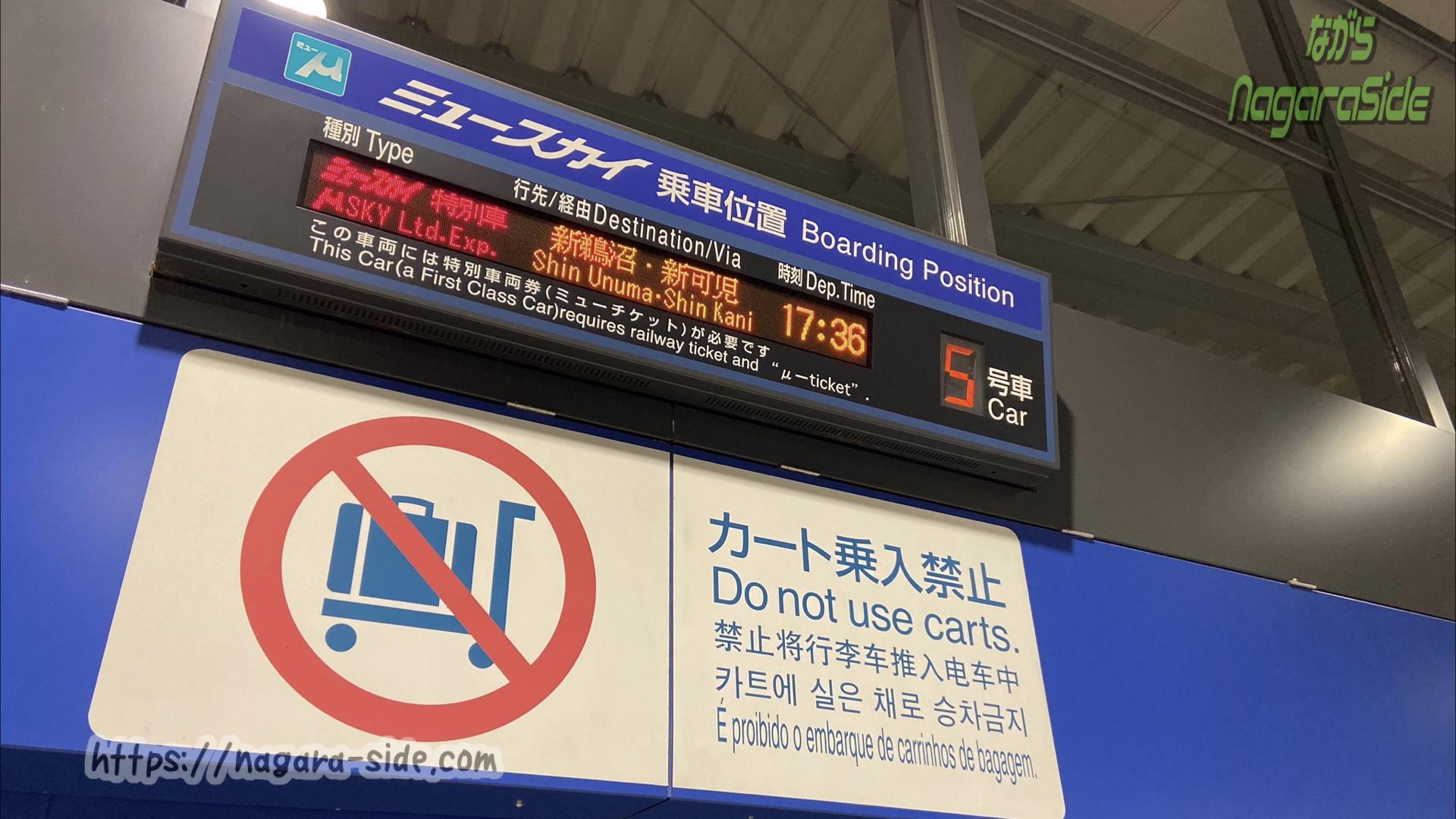 中部国際空港駅の乗車位置表示