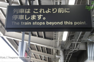 山陽新幹線の停車位置案内