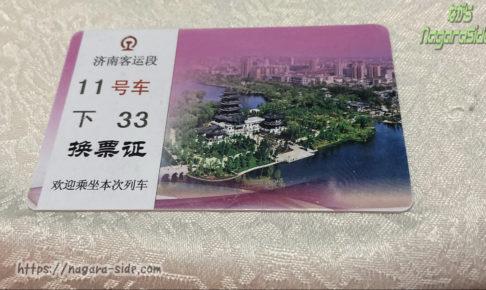 中国の寝台列車で渡される換票証